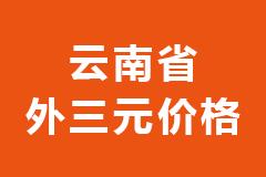 2020年11月26日云南省各市区外三元生猪价格行情走势报价