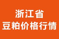 2021年02月13日浙江省各市区饲料原料豆粕价格行情走势报价