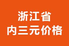 2020年11月11日浙江省各市区内三元生猪价格行情走势报价
