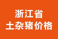 2020年11月24日浙江省各市区土杂猪生猪价格行情走势报价