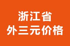 2021年03月05日浙江省各市区外三元生猪价格行情走势报价