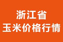 2021年02月06日浙江省各市区饲料原料玉米价格行情走势报价