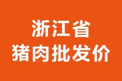 2020年11月18日浙江省各市区白条猪肉批发均价行情走势报价