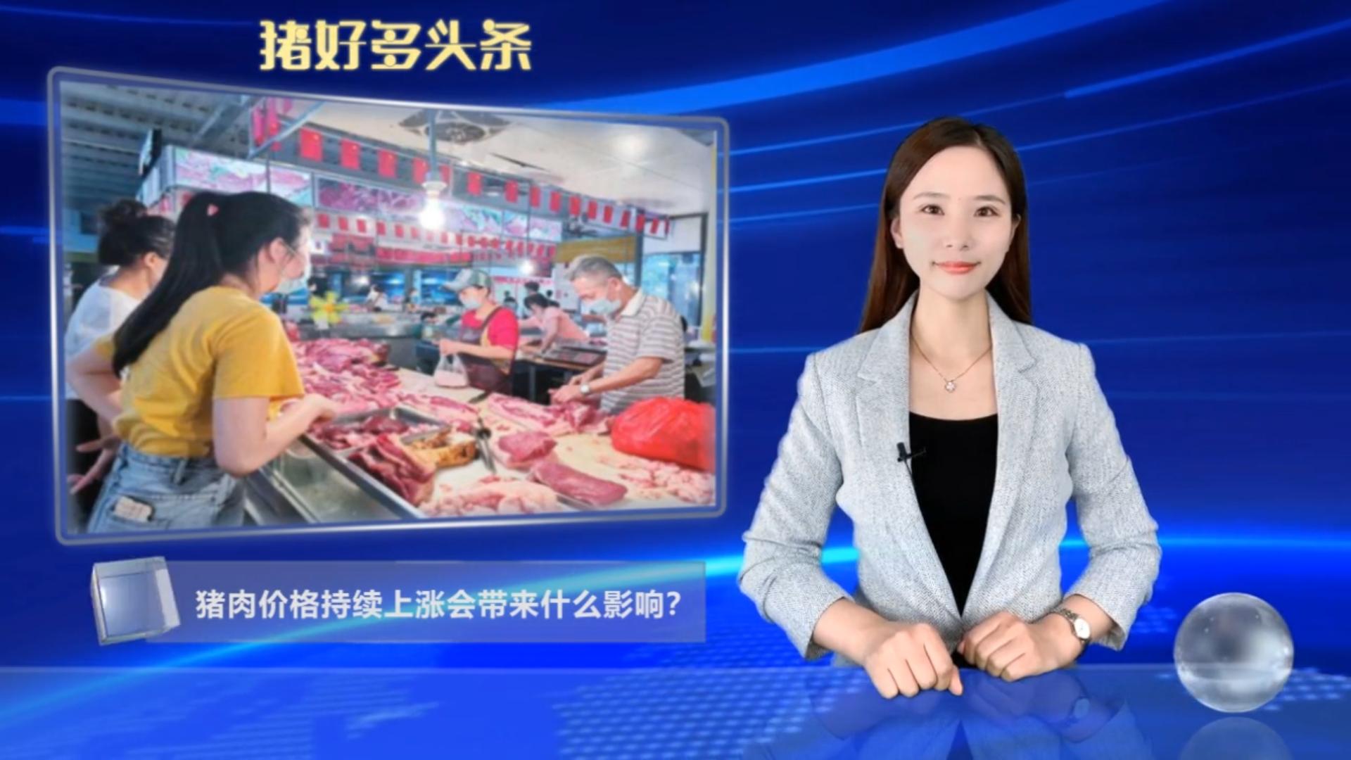 猪肉价格持续上涨带来3大影响,消费者:忘记猪肉是啥味了?!