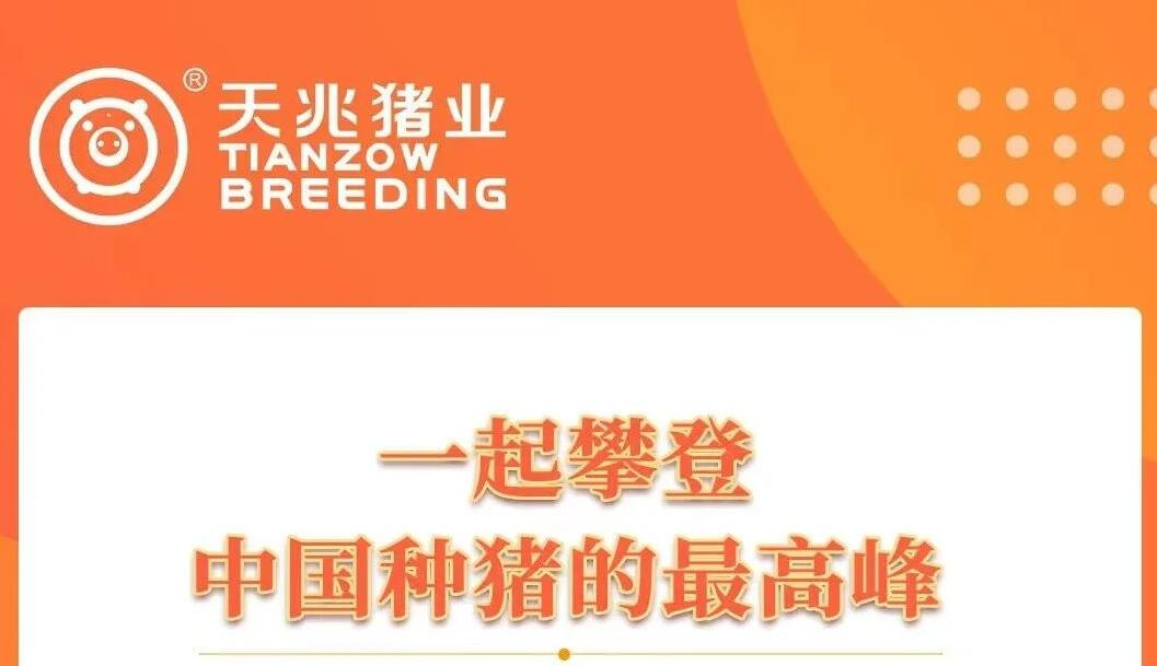 四川天兆猪业寻求香港IPO筹资不超过15亿港元