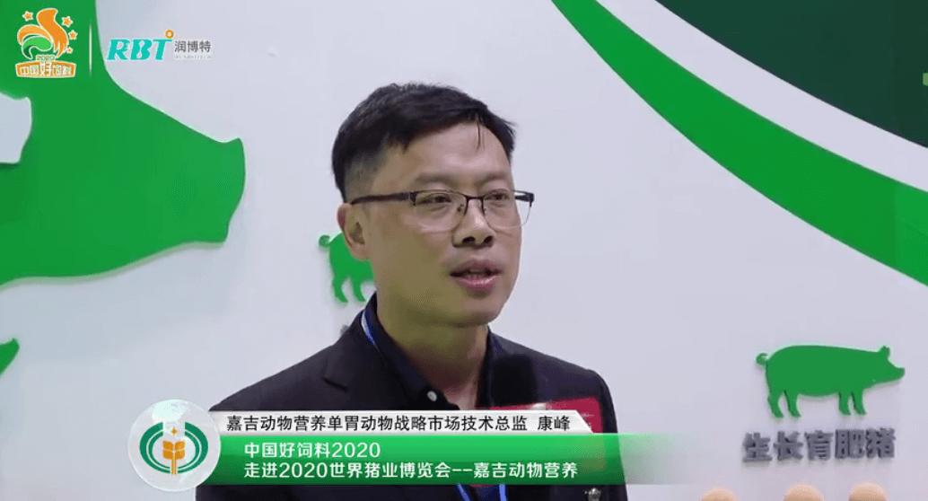嘉吉动物营养单胃动物战略市场技术总监 康峰采访