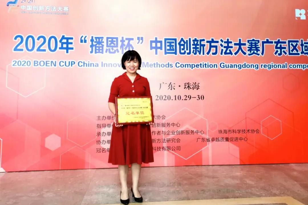 播恩杯 :中国创新方法大赛广东区结果出炉啦!