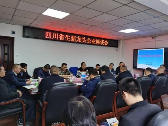 四川省畜牧业协会组织全省生猪龙头企业召开座谈会