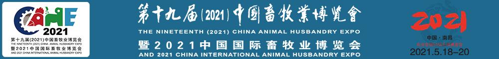 中国畜牧业博览会