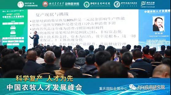张利庠:复产路上技术、资本和效率都需要人才来保证!