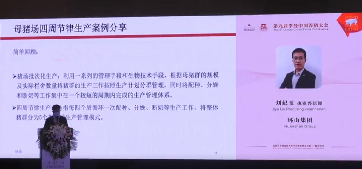 刘纪玉-环山集团-母猪场四周节律生产案例分析