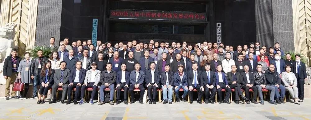 2020第五届中国猪业创新发展高峰论坛圆满落幕!感谢有你!2021我们再相聚!