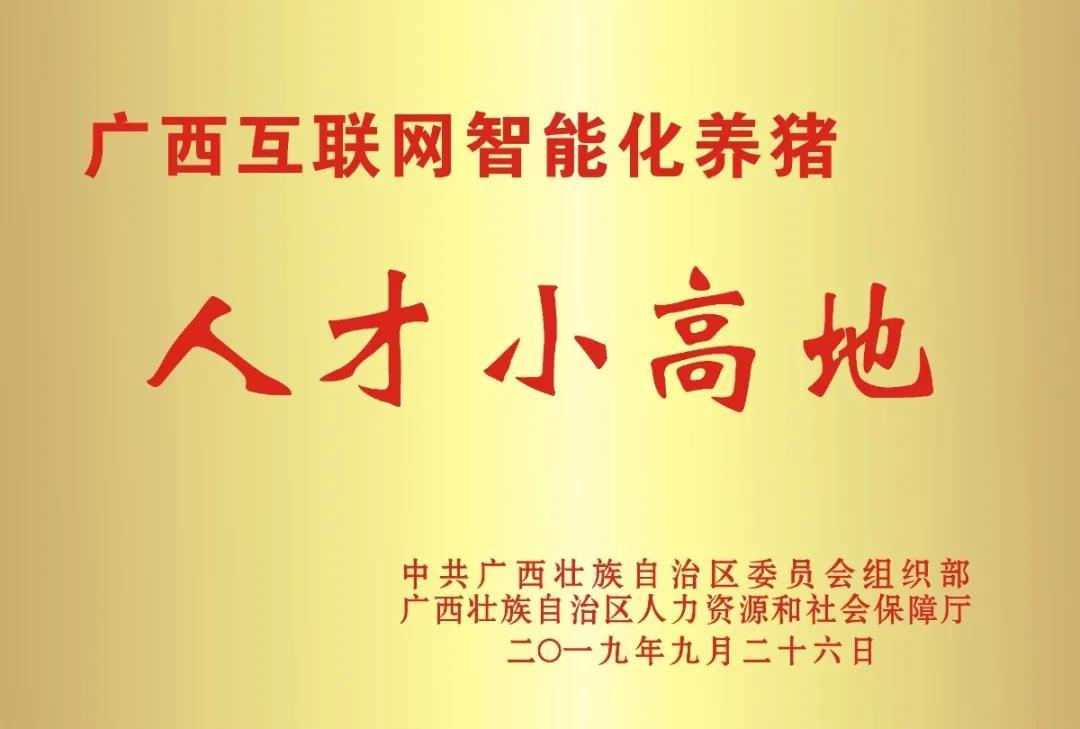 """喜报!扬翔获""""广西互联网智能化养猪人才小高地""""设立资格"""
