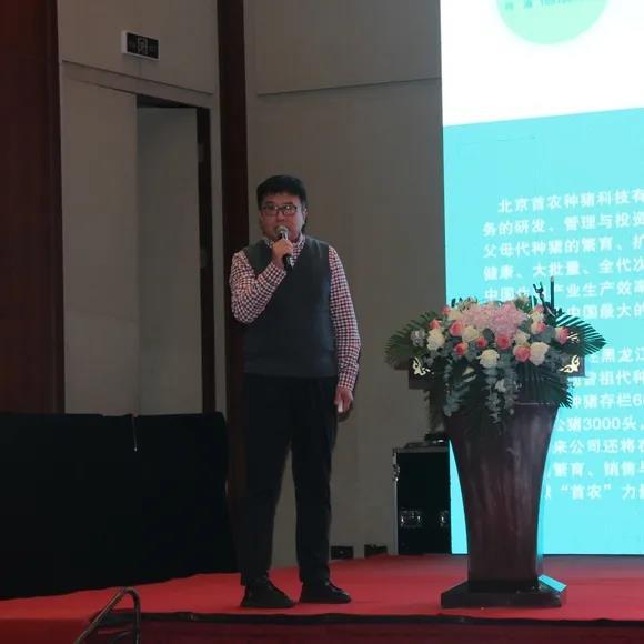 北京首农种猪科技有限公司 李桂钢副总经理