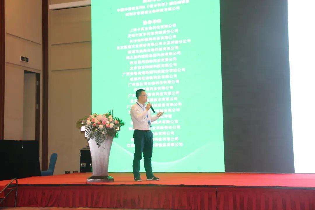 """江西农业大学杨斌教授 报告题目:""""降低猪肉中不利脂肪酸含量基因育种技术的创制"""""""