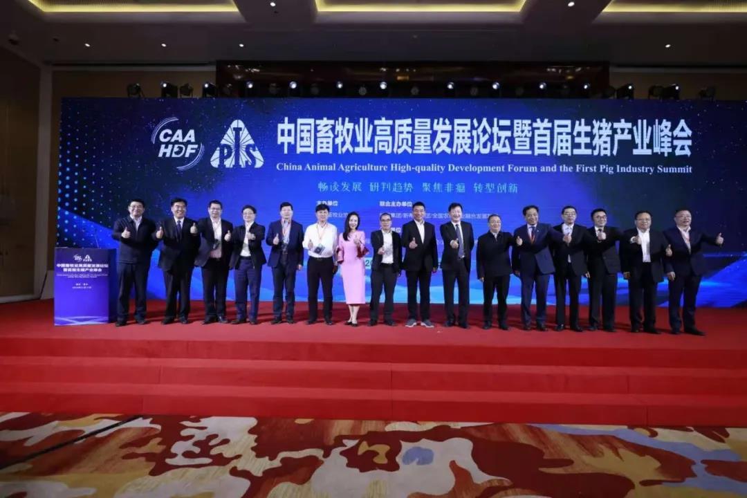 中国畜牧业高质量发展论坛暨首届生猪产业峰会在嘉兴成功举办