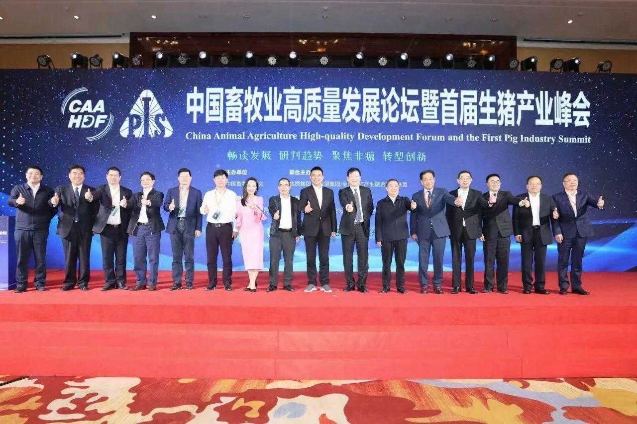 刘永好、秦英林、温志芬、林印孙、刘畅共话猪事,大佬们如何看行业?