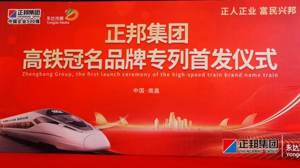 再出发,南昌⇋昆明正邦集团高铁品牌专列驰骋首发