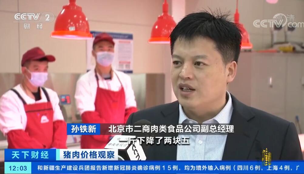 北京:猪肉价格连续3个月回落,且下降幅度呈加大态势