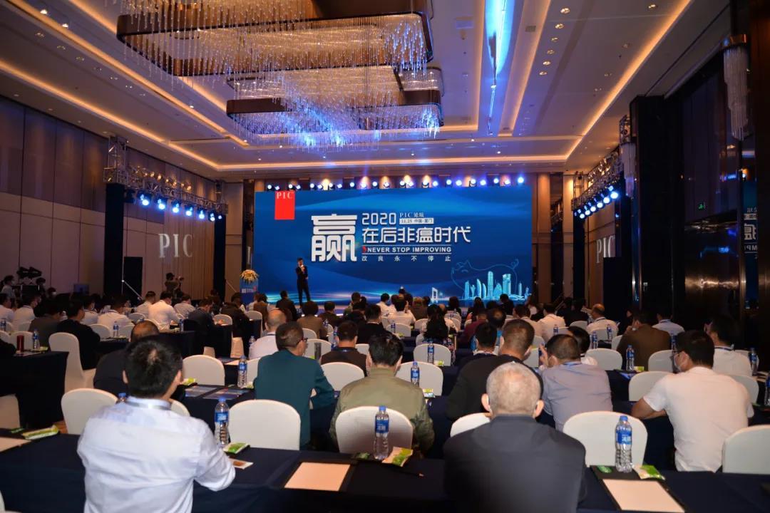 2020PIC论坛在厦门隆重召开——赢在后非瘟时代