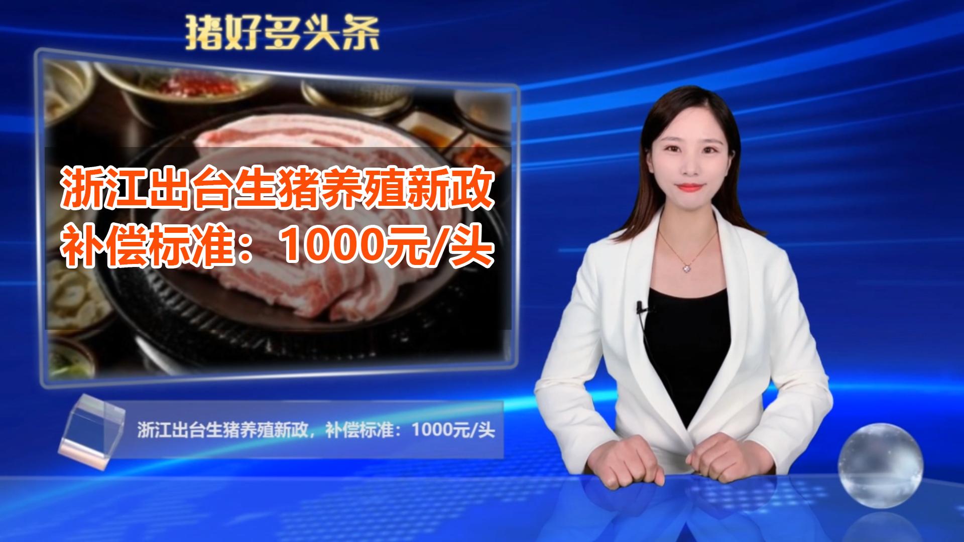 浙江出台生猪养殖新政,补偿标准:1000元/头,推动生猪产业发展