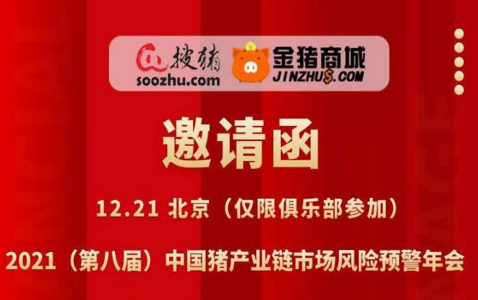 2021(第八届)第三届中国猪产业链市场风险预警年会