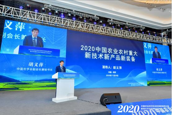 孕力宝精彩亮相2020中国农业农村科技发展高峰论坛