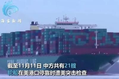 中国全球大笔采购饲料粮,货船遭美突击检查 ......