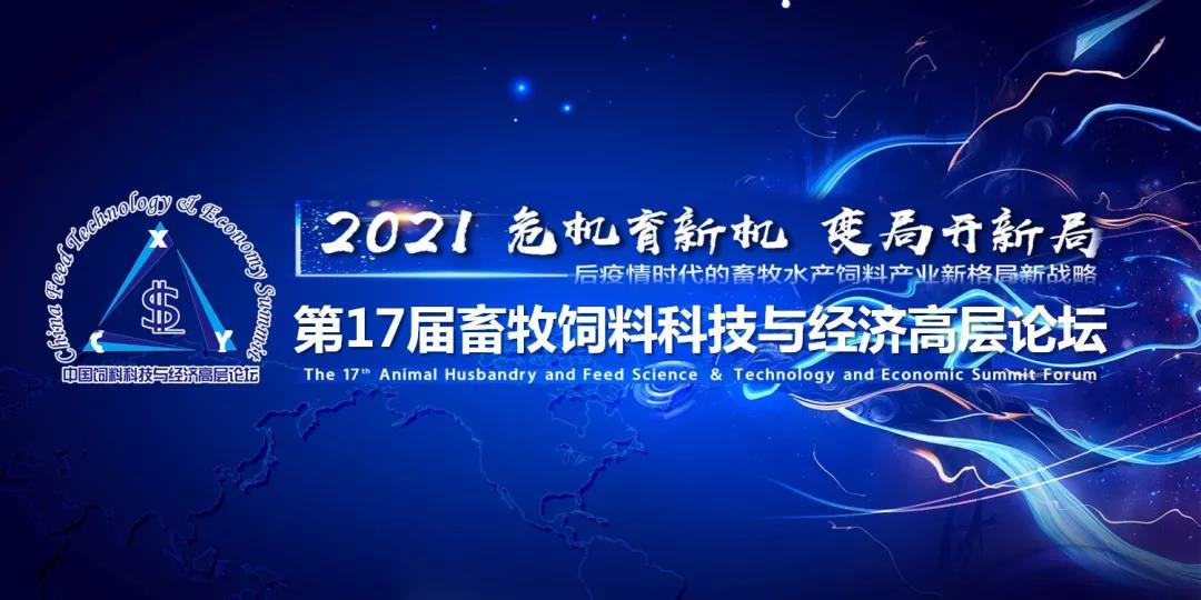 【大会日程】2020第十七届畜牧饲料科技与经济高层论坛