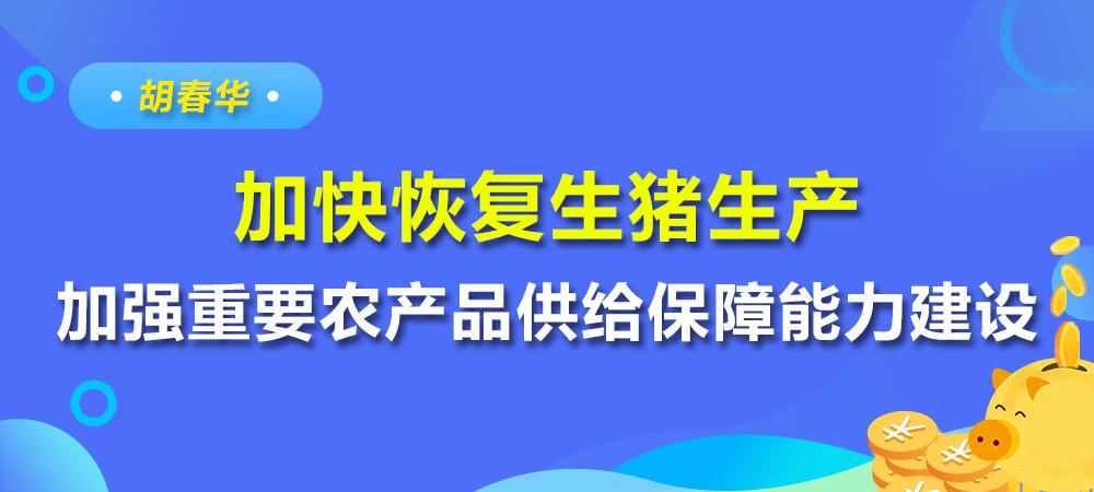 胡春华:加快恢复生猪生产,加强重要农产品供给保障能力建设