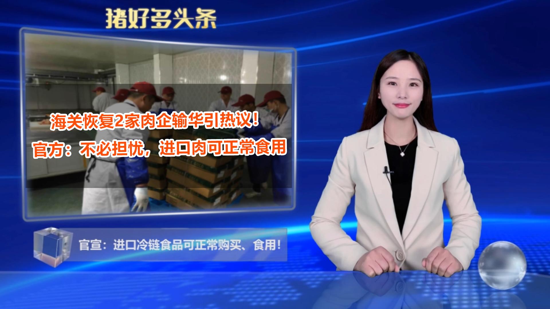 海关恢复2家肉企输华引热议!官方:不必担忧,进口肉可正常食用