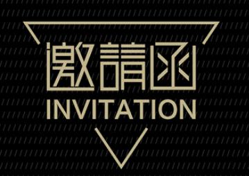 2020第五届中国猪产业链生态圈发展高层论坛