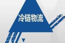 """上海试运行""""沪冷链""""系统,实现进口冷链食品闭环管控和智能化管理"""
