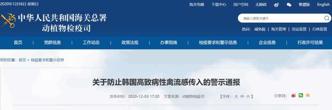 海关总署:防高致病性禽流感传入,禁寄递或携带韩国禽类产品