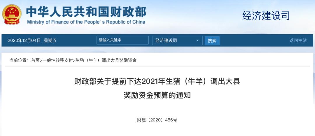 财政部下发26.90亿生猪奖励,2021年生猪调出大县名单曝光!