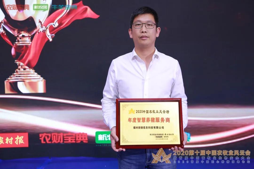 """2020中国农牧业风云榜公布,微猪科技再获""""年度智慧养猪服务商""""称号"""