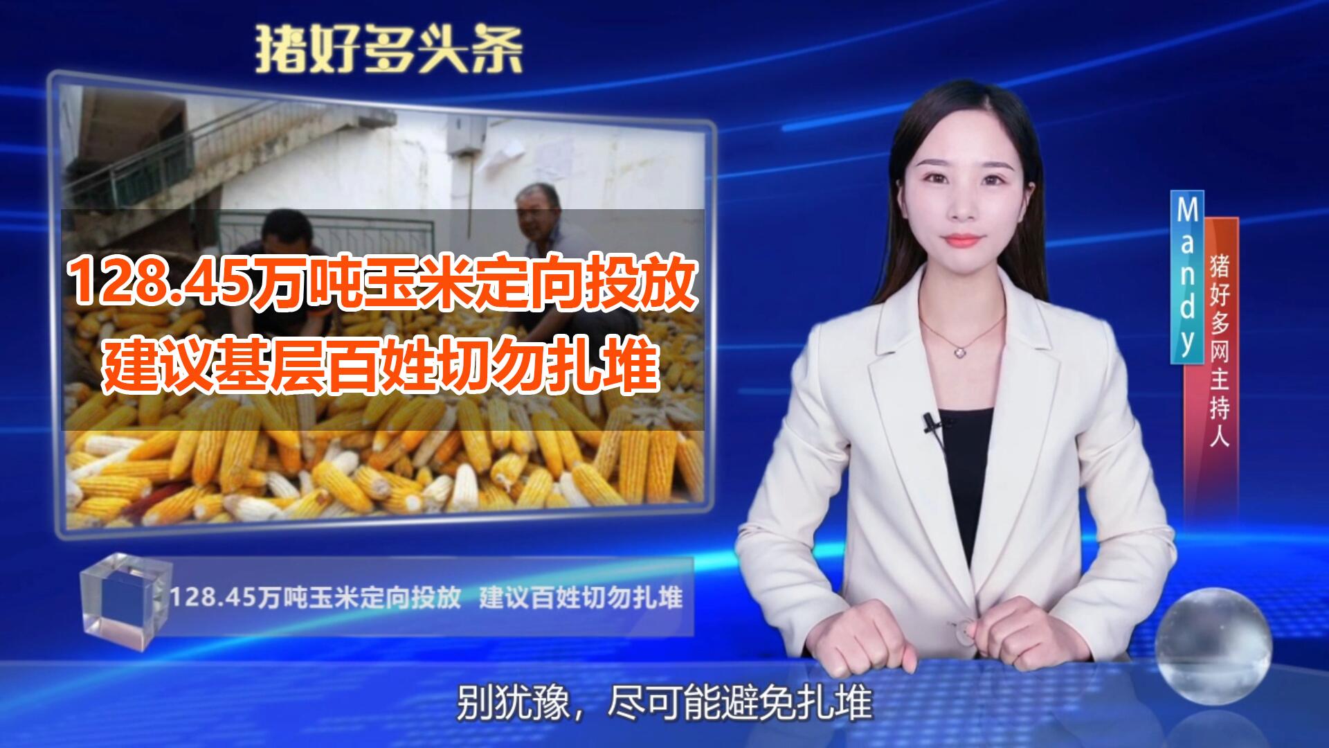 """3大因素致东北玉米弱化,又2大坏消息来袭,玉米要""""一落千丈""""?"""
