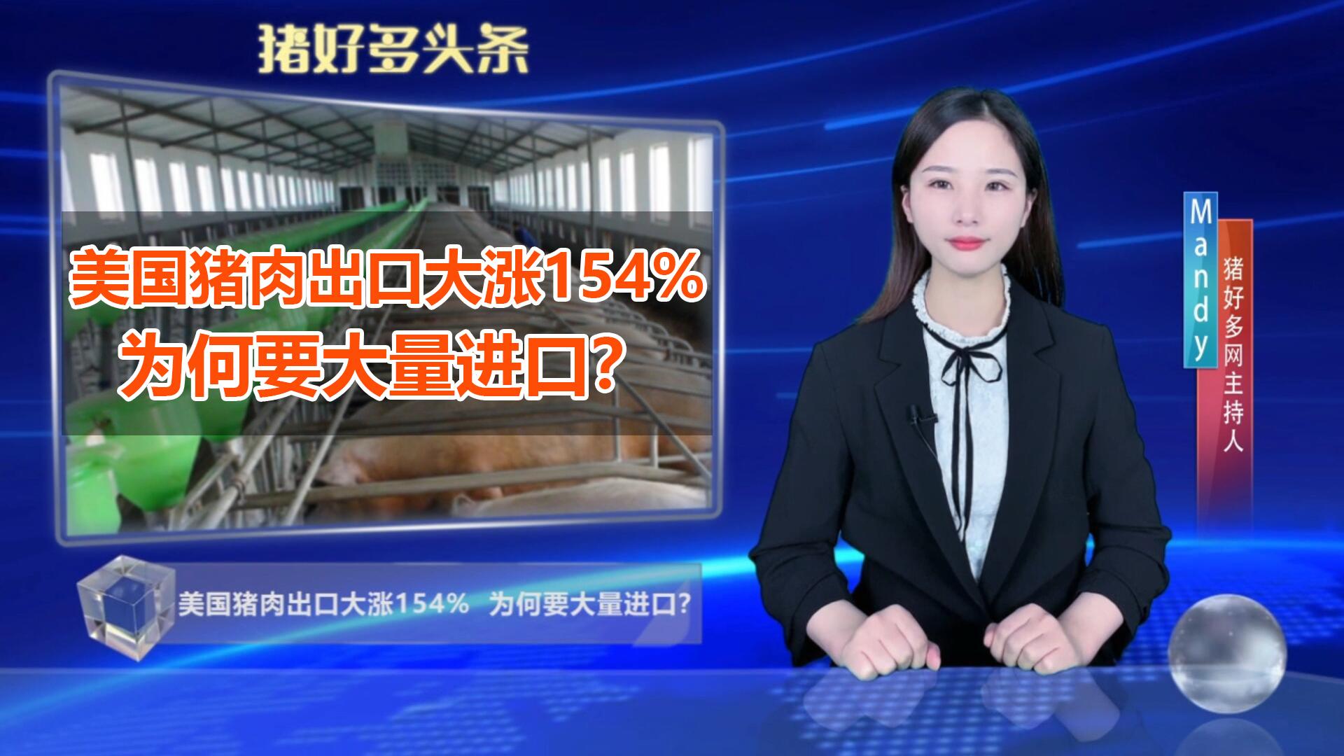 美国猪肉出口大涨154%!为何大量进口?分析师:受这三大原因影响