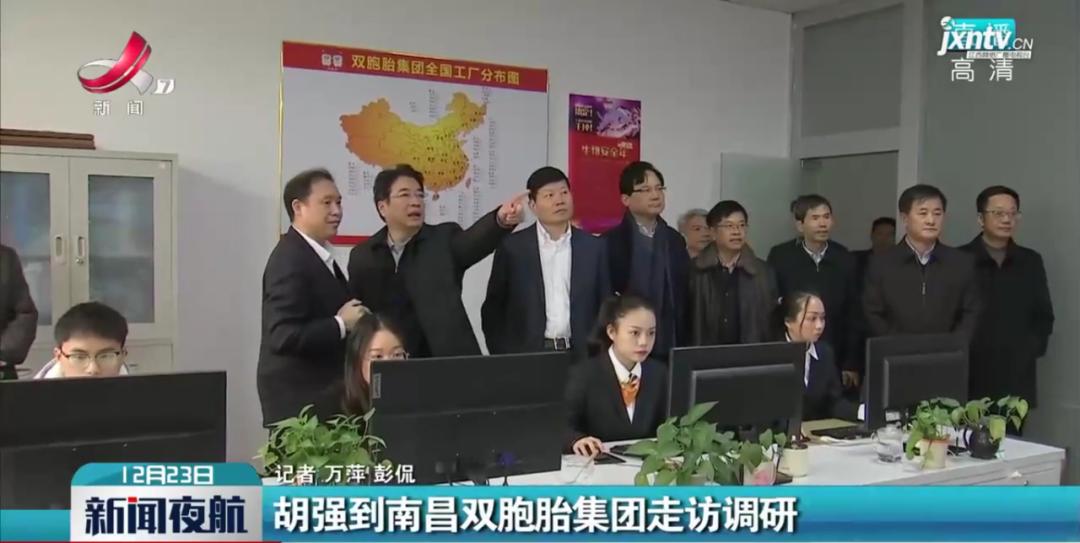 江西省副省长胡强:全力支持双胞胎打造成千亿级农牧企业