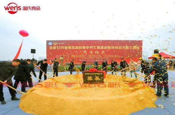 100万头生猪、2000万羽家禽,温氏股份皖东地区食品产业链初步形成