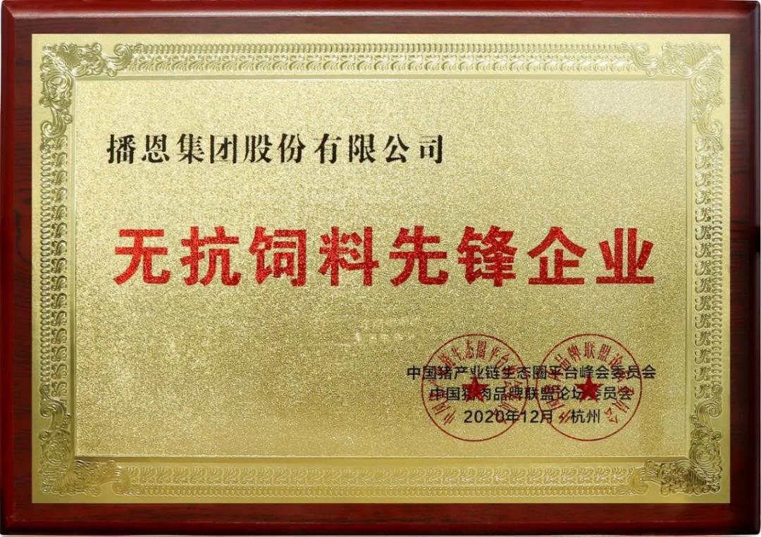 """赞!再获""""无抗""""殊荣,播恩集团又双叒叕获奖了!"""