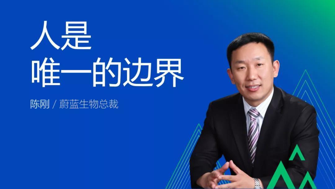 蔚蓝生物 陈刚:人是唯一的边界!平台赋能,激活个体!