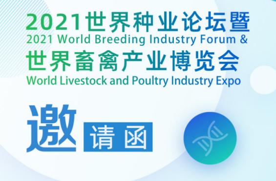 2021世界种业论坛暨世界畜禽产业论坛