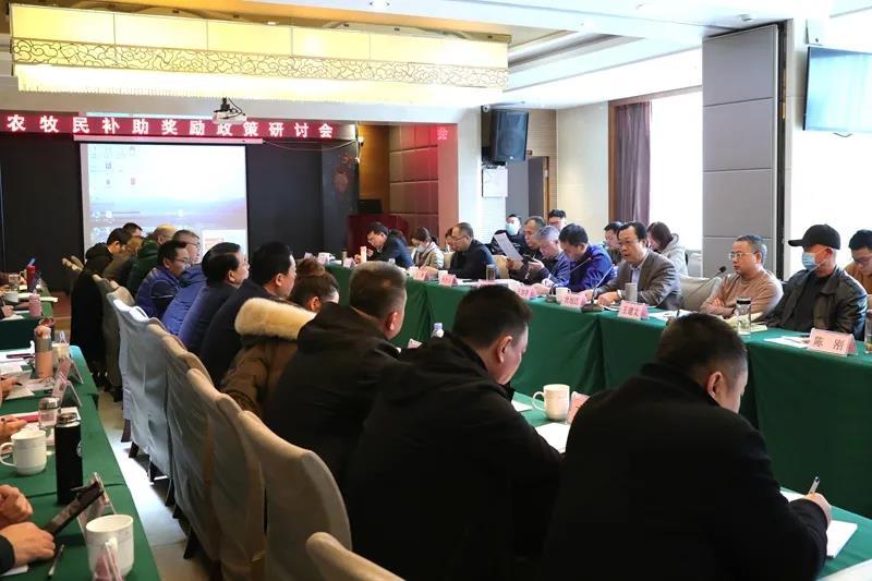 四川凉山州:农牧民补助奖励政策研讨会顺利召开