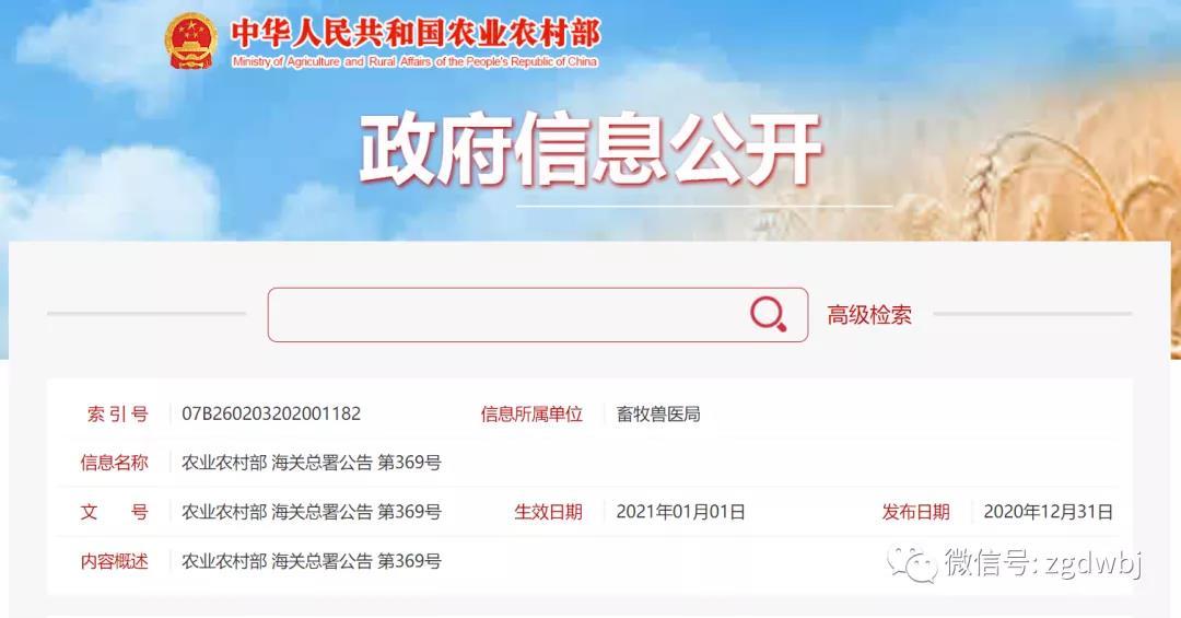 农业农村部会同海关总署修订了《进口兽药管理目录》(农业农村部 海关总署 公告 第369号)