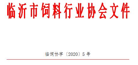 """关于举办""""2020""""临沂市饲料行业年会""""的 通知"""