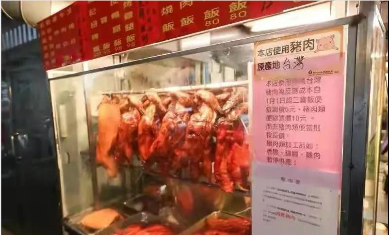 元旦开始台湾正式开放美国含瘦肉精猪肉,恐引台湾猪涨价