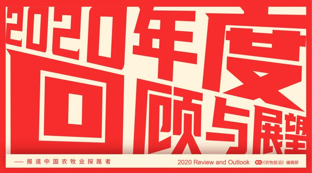沈水宝:三大关键词讲述2020,2020理念的大转变是从对抗到和谐