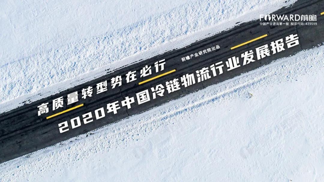 高质量转型势在必行!2020年中国冷链物流行业发展报告