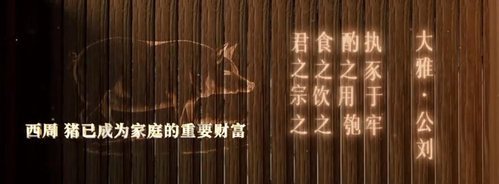 生猪期货上市启幕献映,猪的历史从西周就已经开始了...